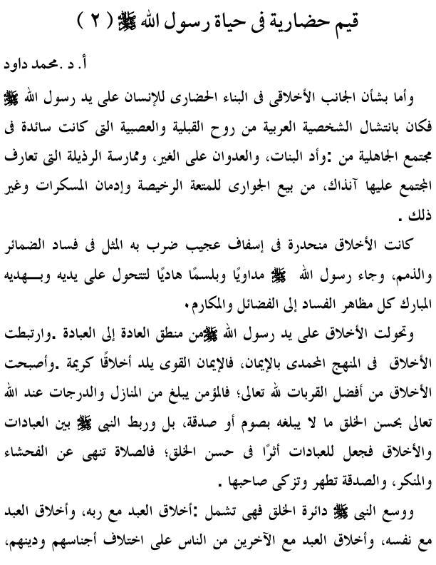 بيان الاسلام قيم حضارية فى حياة الرسول صلى الله عليه وسلم