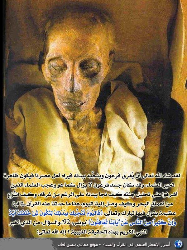 رائع بالصور: من أسرار الإعجاز العلمي في القرآن والسنة Bf0d2685658e4e6aad881fb6824dac99